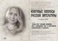 Извечные вопросы русской литературы