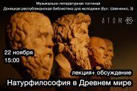 Натурфилософия в Древнем мире