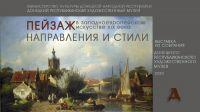 Пейзаж в западноевропейском искусстве ⅪⅩв. Стили и направления