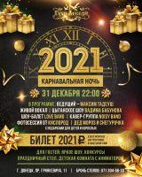Карнавальная ночь 2021