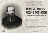 Извечные вопросы русской литературы. Круглый стол