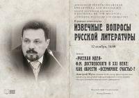 Русская идея Ф.М. Достоевского в XXI веке: как обрести