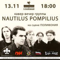 Кавер-вечер группы Nautilus Pompilius
