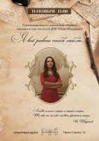 Презентация потического сборника Марии Фандиковой