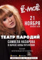 Театр пародий Самвела Назарова