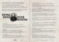 Проклятые вопросы Ф.М. Достоевского
