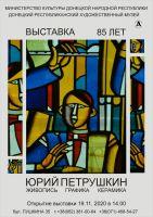 Юрий Петрушкин. Живопись, графика, керамика