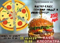 Кулинарный мастер-класс: пицца и мини-бургер