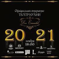 Открытие театра кухни «Дом Синоптиков»