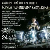 Акустический концерт памяти Бориса Кукушкина
