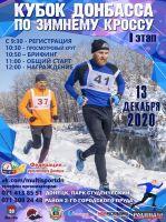 I этап Кубка Донбасса по зимнему кроссу 2020-2021