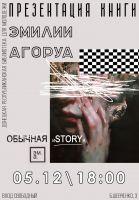 Презентация книги Эмилия Агоруа