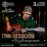 Музыкальный концерт Грина Лазовского
