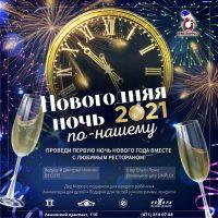 Новогодняя ночь 2021 по-нашему