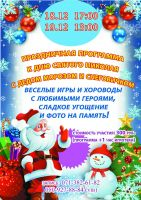Праздничная программа ко Дню Святого Николая
