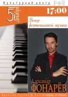 Концерт Александра Фонарёва