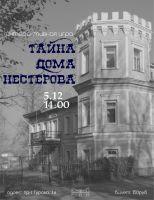 Тайна дома Нестеровых