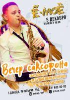 Вечер саксофона