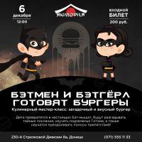 Бэтмен и Бэтгёрл готовят бургеры