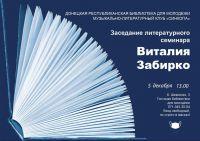 Литературный семинар Виталия Забирко
