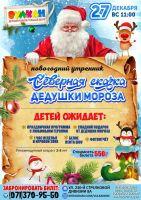 Северная сказка Дедушки Мороза