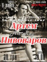 Квартирник Артема (Art Rey) Пивоварова