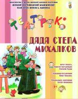 Дядя Степа Михалков