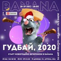 Гудбай, 2020