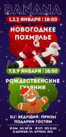Рождественские гуляния