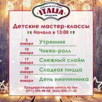Кулинарный мастер-класс: чикен-ролл