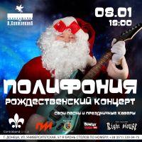 Полифония: Рождественский концерт
