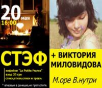 Стэф + М.оре В.нутри