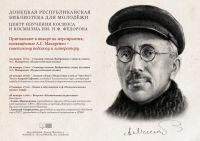 Знакомство с произведением А.С.Макаренко