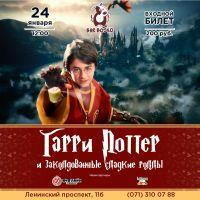 Гарри Поттер и заколдованные сладкие роллы