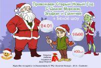 Провожаем Старый Новый Год с Дедом Морозом, Эльфом и Гринчем