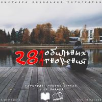 28 мобильных мгновений