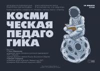 Космическая педагогика