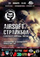 AirSoft/Страйкбол
