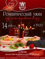 Романтический ужин под эксклюзивный блюз