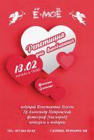Репетиция Дня Влюбленных