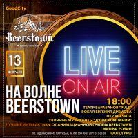 На волне Beerstown