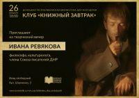Творческий вечер Ивана Ревякова