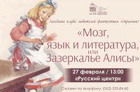 Мозг, язык и литература или Зазеркалье Алисы