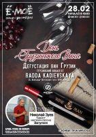 День грузинского вина