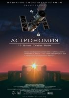 Астрономия: десять шагов сквозь небо