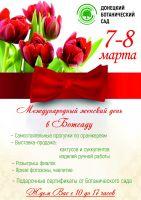 Международный женский день в ботаническом саду
