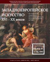 Западноевропейское искусство XVI-XX веков