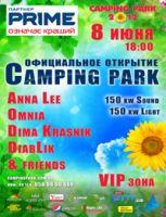 Официальное открытие Camping Park