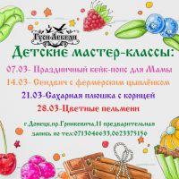 Кулинарный мастер-класс: цветные пельмени