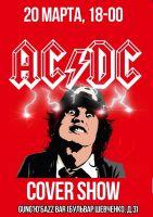 AC/DC cover show